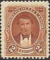 Ecuador 1894 President Vicente Rocafuerte b.jpg