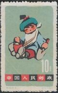 China (People's Republic) 1963 Children's Day i