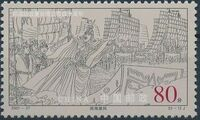 China (People's Republic) 2001 340th Anniversary of the Koxinga's Recovery of Taiwan from the Dutch a