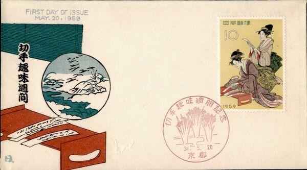 Japan 1959 Stamp Week FDCb