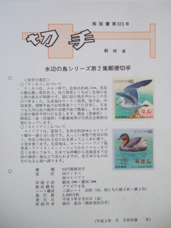 Japan 1991 Waterside Birds (2nd Issue) FOLb