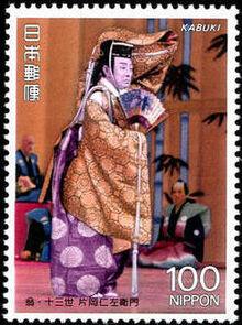 Japan 1992 Kabuki Theatre (4th Issues) b