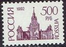Russian Federation 1992 Monuments (2nd Group) d