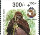 Uganda 1998 18th Anniversary of Pan African Postal Union