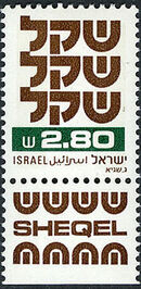 Israel 1980 Standby Sheqel i
