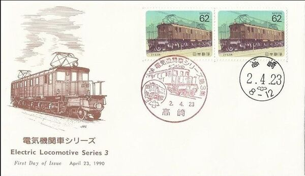 Japan 1990 Electric Locomotives (3rd Issue) FDCc