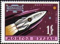 Mongolia 1963 Soviet Space Explorations e