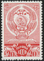 Soviet Union (USSR) 1938 Arms of Federal Republics b