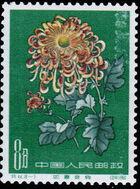 China (People's Republic) 1961 Chrysanthemums (2nd Group) b