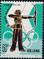 China (People's Republic) 1980 1st Anniversary of Return to International Olympic Committee e