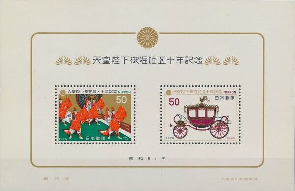 Japan 1976 50th Anniversary of Emperor Hirohito's Accession to the Throne SSa