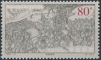 China (People's Republic) 2001 340th Anniversary of the Koxinga's Recovery of Taiwan from the Dutch b