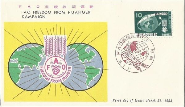 """Japan 1963 FAO """"Freedom from Hunger"""" Campaign FDCc"""