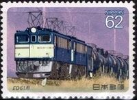 Japan 1990 Electric Locomotives (4th Issue) b