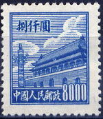 China (People's Republic) 1950 Gate of Heavenly Peace (1st Group) h