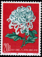 China (People's Republic) 1961 Chrysanthemums (3rd Group) f