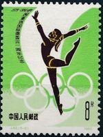 China (People's Republic) 1980 1st Anniversary of Return to International Olympic Committee b