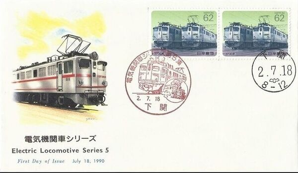Japan 1990 Electric Locomotives (5th Issue) fdce