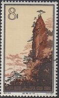China (People's Republic) 1963 Hwangshan Landscapes h