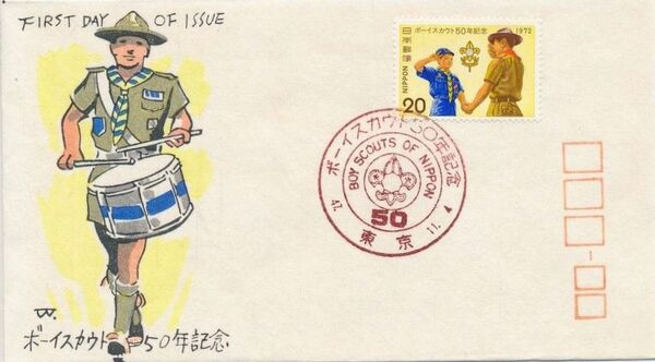 Japan 1972 50th Anniversary of the Boy Scouts of Japan FDCa