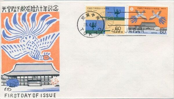 Japan 1986 60th Anniversary of the Reign of Hirohito FDCa