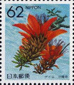 Japan 1990 Flowers of the Prefectures zu