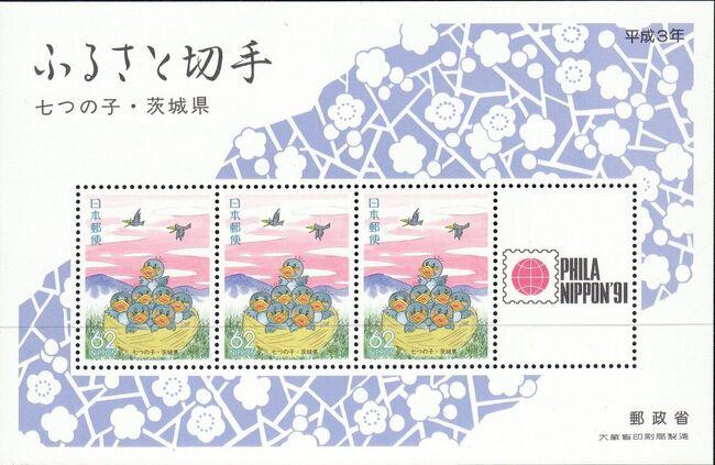 Japan 1990 Prefectural Stamps (Ibaraki & Nagano) e