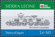Sierra Leone 1991 Phila Nippon '91 - Japanese Trains d