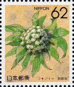 Japan 1990 Flowers of the Prefectures e
