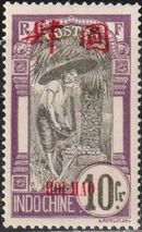 Hoi-Hao 1908 Indo-China Stamps of 1907 Surcharged HOI HAO and Chinese Characters q