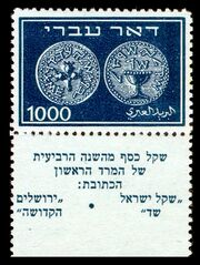 Israel 1948 Ancient Coins i