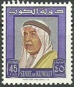 Kuwait 1964 Definitives - Shaikh Abdullah l