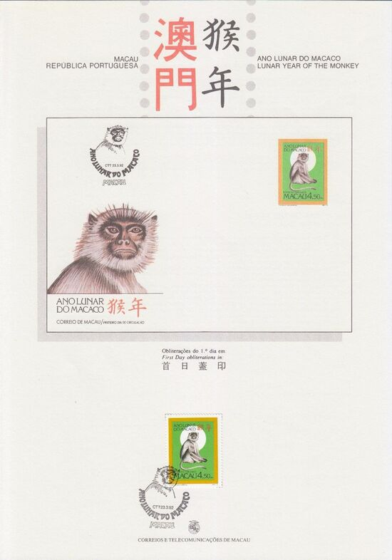 Macao 1992 Year of the Monkey IOPa
