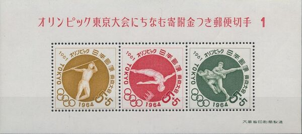 Japan 1961 Olympic Games Tokyo 1964 - 1st Series SSa