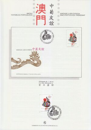 Macao 1992 Portuguese-Chinese Friendship IOPa