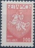 Belarus 1994 Coat of Arms of Republic Belarus (5th Group) b