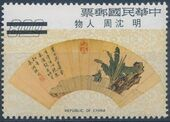 China (Taiwan) 1973 Painted fans from Ming Dynasty (1st Group) h