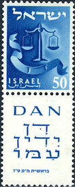 Israel 1956 Twelve Tribes (2nd Group) a