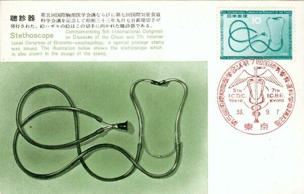 Japan 1958 International Congresses on Chest Diseases and Bronchoesophagology FDCd