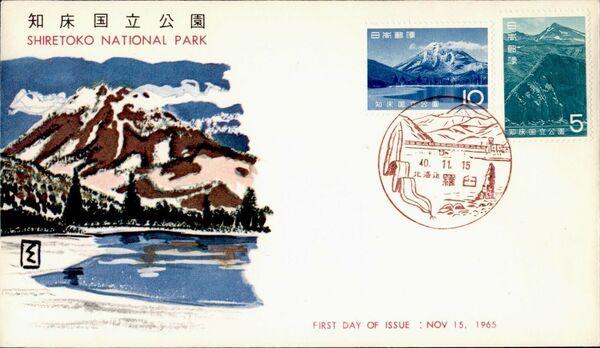 Japan 1965 Shiretoko, Hokkaidō National Park FDCa