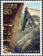 Japan 2002 World Heritage (2nd Series) - 9 Villages of Shirakawa-go & Gokayam d