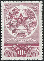 Soviet Union (USSR) 1938 Arms of Federal Republics i