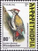Ethiopia 1989 Abyssinian Woodpecker - Definitives p