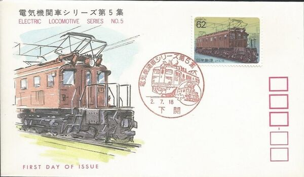 Japan 1990 Electric Locomotives (5th Issue) FDCa