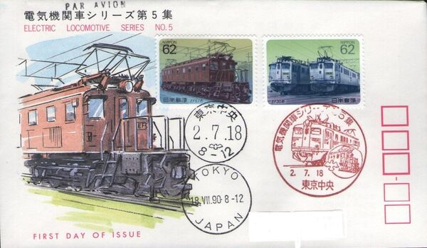 Japan 1990 Electric Locomotives (5th Issue) FDCi