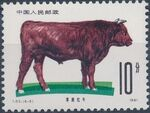 China (People's Republic) 1981 Cattle Breeds e