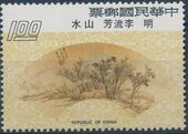 China (Taiwan) 1975 Painted fans from Ming Dynasty (2nd Group) a