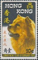 Hong Kong 1970 Chinese New Year - Year of the Dog a