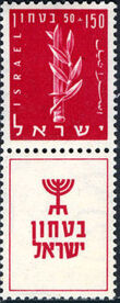 Israel 1957 Defense Issue b