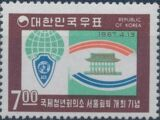 Korea (South) 1967 International Junior Chamber of Commerce Conference
